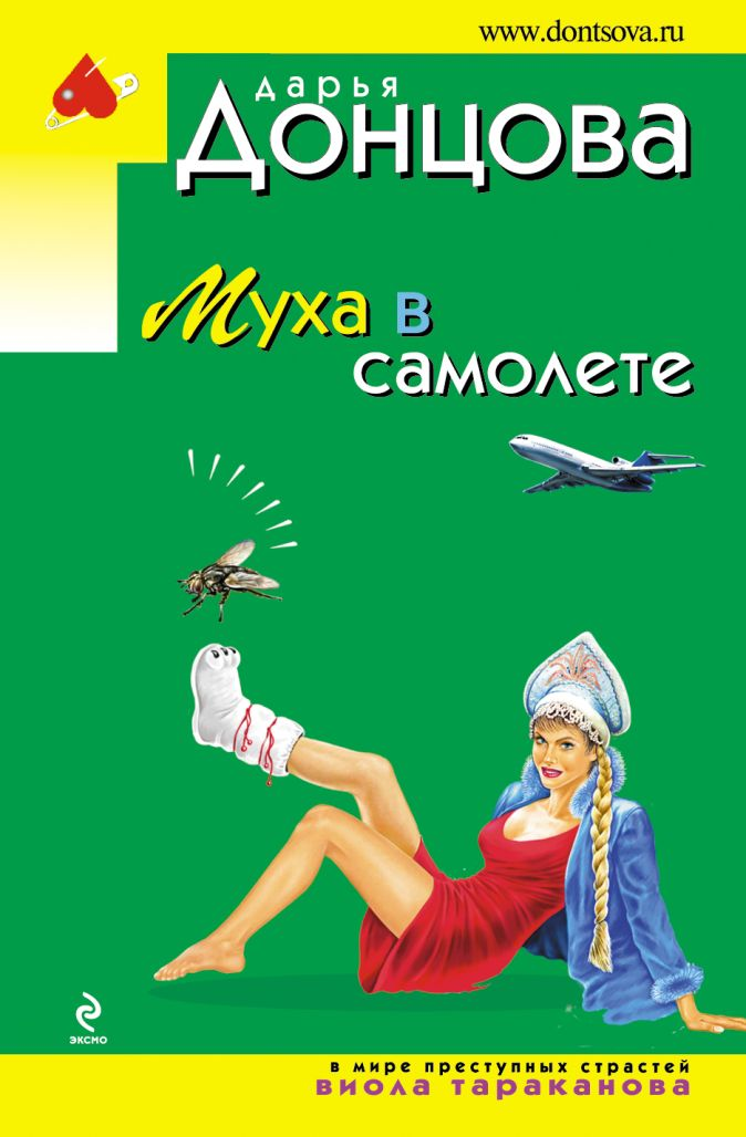Донцова Д.А. - Муха в самолете обложка книги