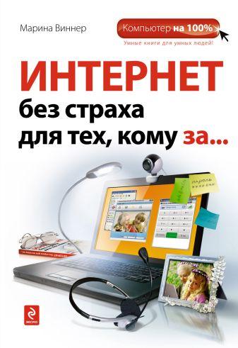 Виннер М. - Интернет без страха для тех, кому за... обложка книги