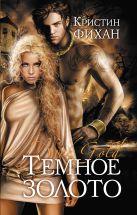 Фихан К. - Темное золото' обложка книги