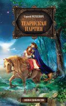 Раткевич С.Н. - Теарнская партия' обложка книги