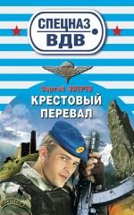 Крестовый перевал: роман Зверев С.И.