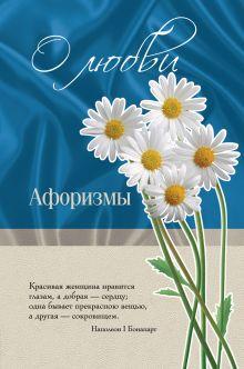 О любви: афоризмы