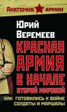 Веремеев Ю.Г. - Красная Армия в начале Второй мировой. Как готовились к войне солдаты и маршалы' обложка книги