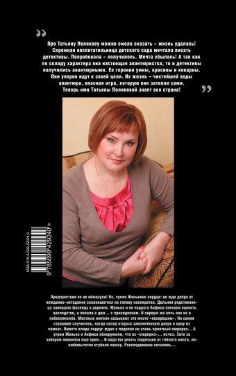 Предчувствия ее не обманули: роман Полякова Т.В.