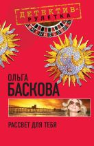 Баскова О. - Рассвет для тебя: повесть' обложка книги