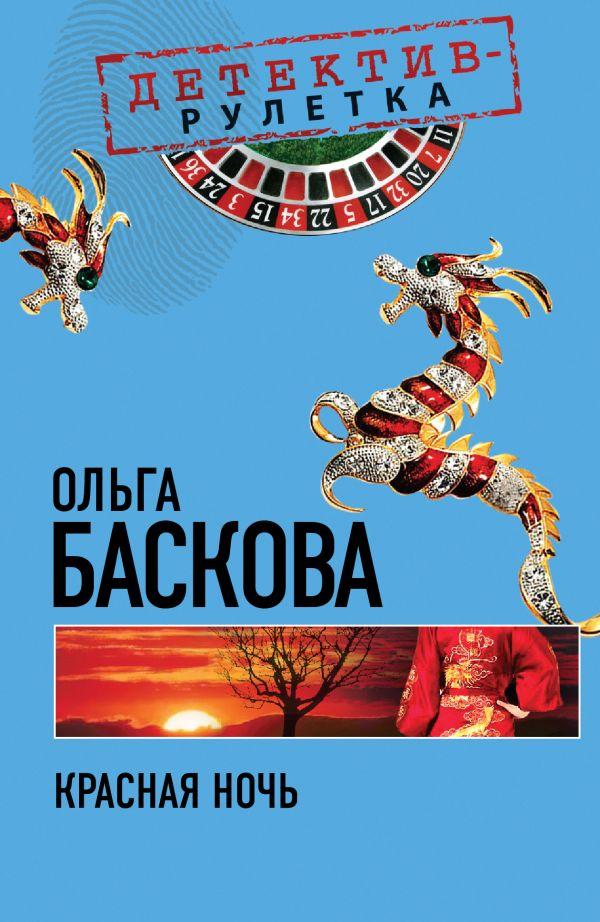 Красная ночь: повесть Баскова О.