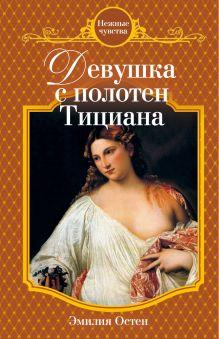 Девушка с полотен Тициана: роман
