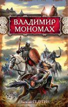 Седугин В.И. - Владимир Мономах' обложка книги