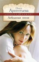 Арсентьева О. - Лебединая песня: роман' обложка книги