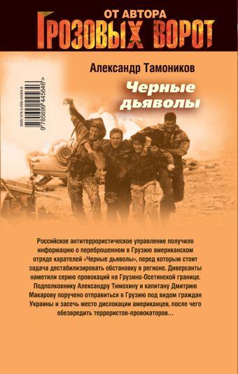 Черные дьяволы: роман Тамоников А.А.