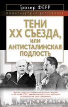 Гровер Ф. - Тени XX съезда, или Антисталинская подлость' обложка книги