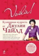 Чайлд Дж. - Voila! Кулинарная мудрость от Джулии Чайлд' обложка книги