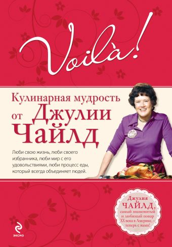 Voila! Кулинарная мудрость от Джулии Чайлд Чайлд Дж.