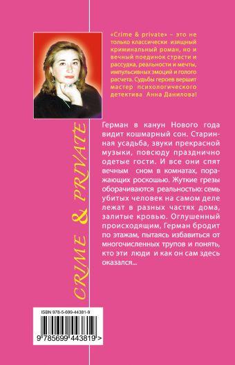 Бронзовое облако: повесть Данилова А.В.