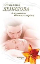 Демидова С. - Ловушка для одиноких сердец: роман' обложка книги