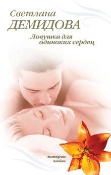 Ловушка для одиноких сердец: роман