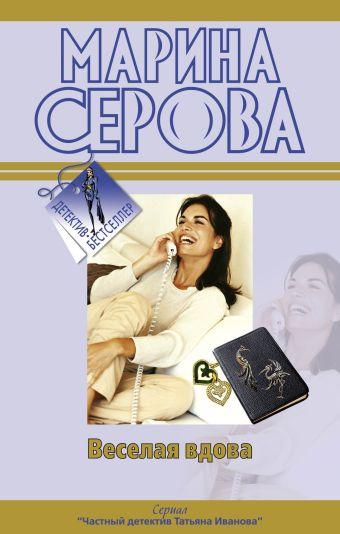 Веселая вдова; Твои дни сочтены: повести Серова М.С.