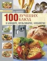 100 лучших блюд в блендере, мультиварке, хлебопечке - фото 1