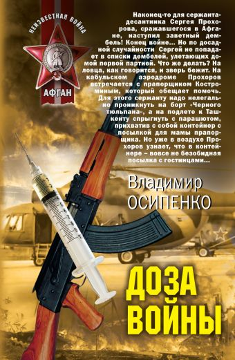 Доза войны: роман Осипенко В.В.