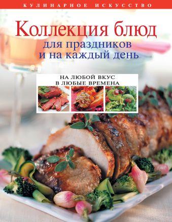 Коллекция блюд для праздников и на каждый день Новиков А.П.