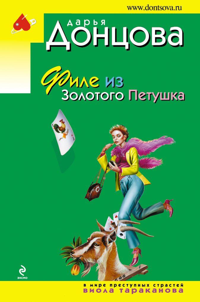 Донцова Д.А. - Филе из Золотого Петушка обложка книги
