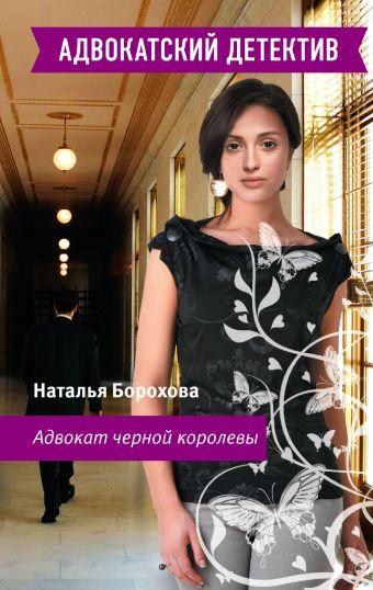 Адвокат черной королевы: роман Борохова Н.Е.