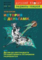 Березин А. - История с деньгами, или Детям до 16 путешествовать по времени разрешается' обложка книги