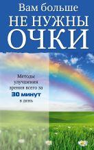 Рубан Э.Д., Шереминская Л.Г. - Вам больше не нужны очки' обложка книги