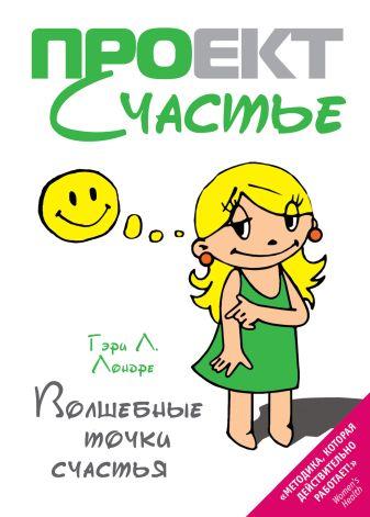 Лондре Г.Л. - Волшебные точки счастья обложка книги
