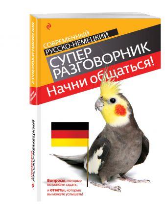 Бережная В.В. - Начни общаться! Современный русско-немецкий суперразговорник обложка книги