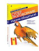 Прус Н.А. - Начни общаться! Современный русско-испанский суперразговорник' обложка книги