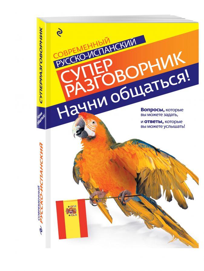 Начни общаться! Современный русско-испанский суперразговорник Н.А. Прус