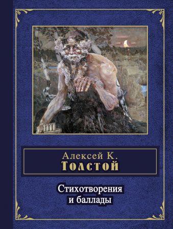 Стихотворения и баллады: сборник Толстой А.К.