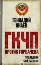 Янаев Г.И. - ГКЧП против Горбачева. Последний бой за СССР' обложка книги