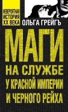 Грейгъ О. - Маги на службе Красной империи и Черного рейха' обложка книги