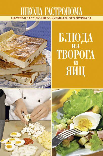 Школа Гастронома. Блюда из творога и яиц - фото 1