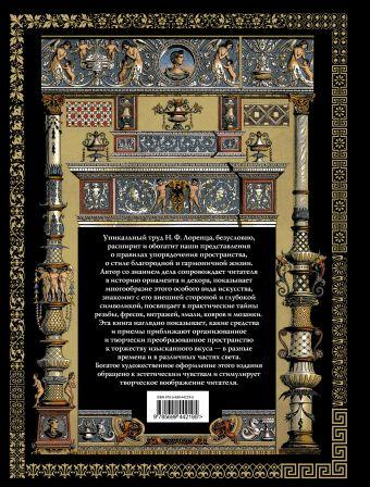 Орнамент всех времен и стилей. (супер) Лоренц Н.Ф.