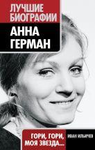 Ильичев И.М. - Анна Герман. Гори, гори, моя звезда...' обложка книги