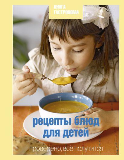 Книга Гастронома Рецепты блюд для детей - фото 1