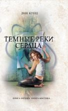 Кунц Д. - Темные реки сердца' обложка книги