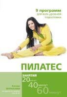 Мураками К. - Пилатес. 9 программ для всех уровней подготовки' обложка книги