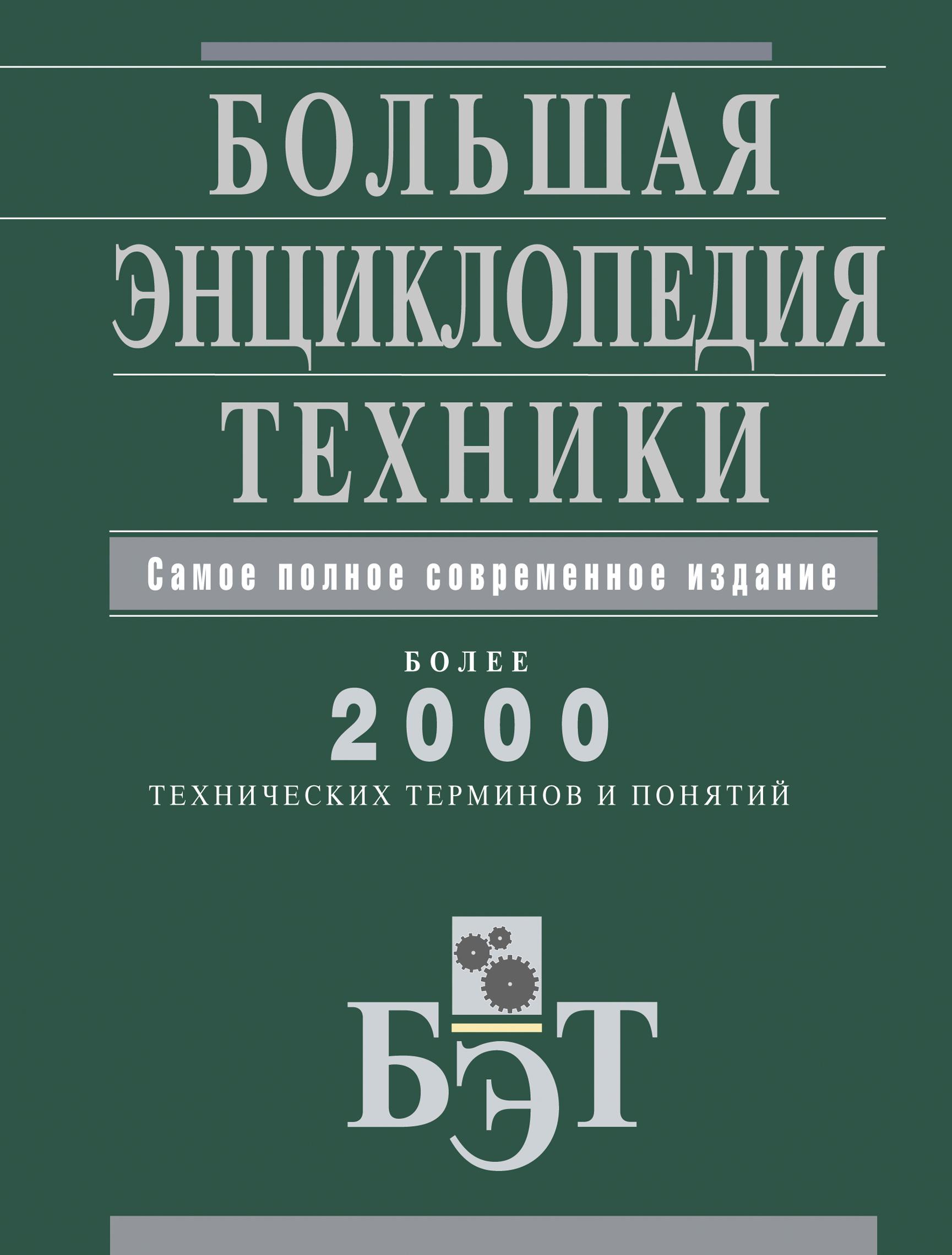 Большая энциклопедия техники от book24.ru