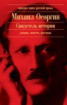 Осоргин М.А. - Свидетель истории: романы, повести' обложка книги