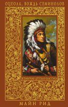 Рид М. - Оцеола, вождь семинолов' обложка книги