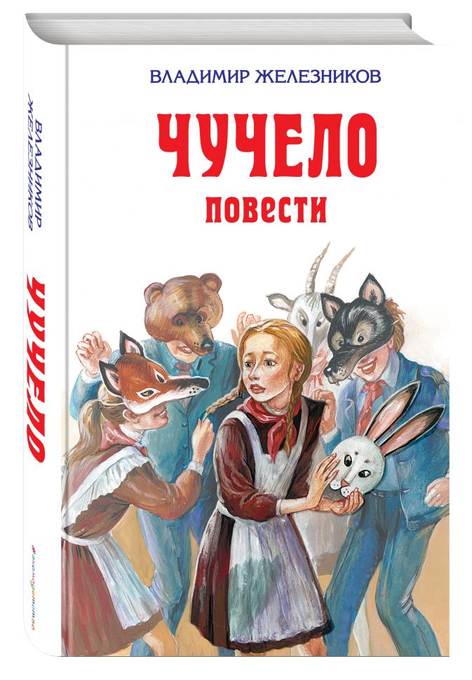 Владимир Железников - Чучело обложка книги