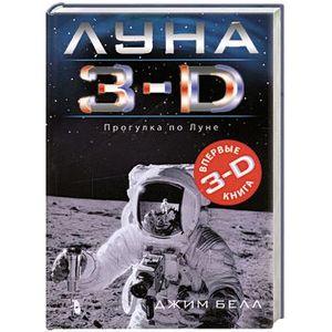 Луна 3-D Белл Д.