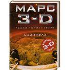 Белл Д. - Марс 3-D' обложка книги