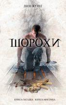Кунц Д. - Шорохи' обложка книги