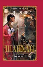Ротенберг Д. - Шанхай. Кн. 1: Предсказание императора' обложка книги