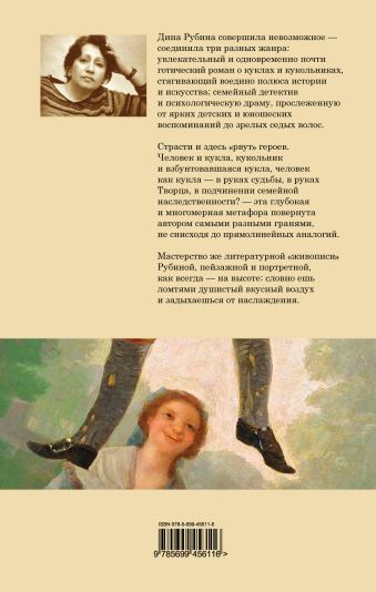 Синдром Петрушки Рубина Д.